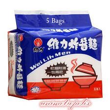 Taiwan Wei Lih Men Classic Instant Noodle & Ramen 5Pcs Free Ship 台灣 維力 炸醬麵 450g