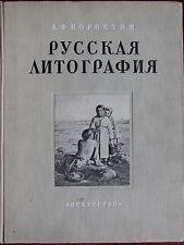1953 Vtg RUSSIAN LITHOGRAPHY OF XIX CENTURY On Limestone Soviet ART PHOTO Album