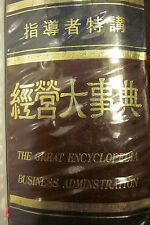 Korean Language GREAT ENCYCLOPEDIA OF BUSINESS ADMINISTRATION (Very Good/1979)