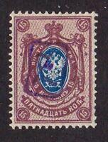 Armenia stamp #69, MHOG, VF-XF, 1919