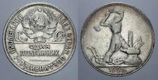 50 KOPEKI 1925 RUSSIA