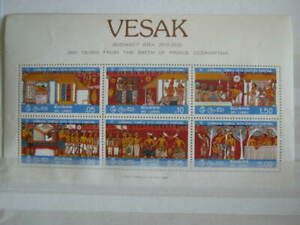 SRI LANKA 1976 Vesak Block postfrisch Block 5 Mi Nr 450-455 selten