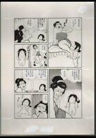 z040 Original Japanese Manga Comic Art Young Jump Interior Page Kimura Tomoo
