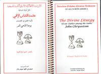 Service Book: The Orthodox Divine Liturgy -English & Arabic (Spiral Bound) -NEW