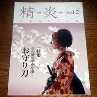 - Japanese Sword Book Omamori Katana Tanto Wakizashi Sei-en 2 Koshirae Fittings