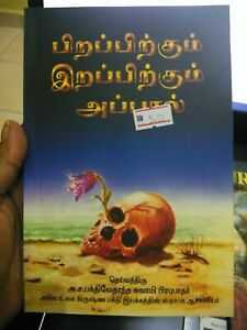 Spiritual Book - Beyond Birth And Death - Tamil Version
