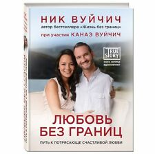 Love Without Limits, Russian language book, Nick Vujicic