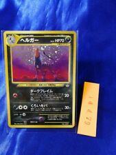 POKEMON CARD Japanese NEO REVELATION Houndoom 229 Black Star Rare HOLO foil 479