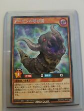 YuGiOh The Flute of Calling Daemon Rare RD/KP02-JP033 [US Seller] RUSH DUEL