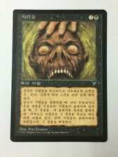 Necromancy Korean Asian MTG Visions NM-