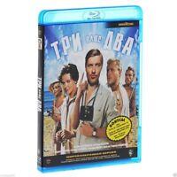 *NEW* Три плюс два/ Three Plus Two (Blu-ray, Remastered, 2015) Russian