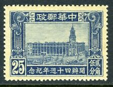 China 1936 Republic 25¢ Anniversary of Post Office MNH  E849