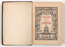 1905 Imperial Russian Byron библитотека великих писателей Байрон Book vol II