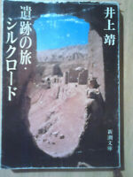 Inoue Yasushi: Iseki no tabi – Silk Road  井上靖 「遺跡の旅・シルクロード」