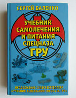 RUSSIAN BOOK TEXTBOOK OF SELF-TREATMENT AND NUTRITION OF THE GRU SPECIAL FORCES