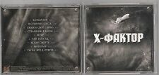 X-FACTOR - X-FACTOR CD 2005 RUSSIA  METAL ROCK