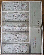 Israel Government Bond  Milve Ammami 1954