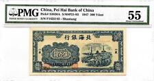 China 1947 Pei Hai Bank of China 500 Yuan Note Pmg-55, P-S3620A