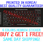 Hebrew Keyboard Sticker 6 VARIOUS COLORS Available! PRINTED IN KOREA