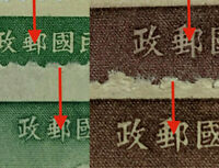 "RARE 1949 CHINA STAMPS $10, $20 TWO TYPES WITH AND WITHOUT ""T"" BY TIE"