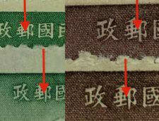 """RARE 1949 CHINA STAMPS $10, $20 TWO TYPES WITH AND WITHOUT """"T"""" BY TIE"""