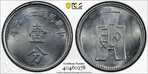 334 China 1940 1 Cent (Fen) aluminum  PCGS MS64  Y-355