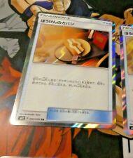 POKEMON JAPANESE CARD RARE HOLO CARTE Adventure Bag TR 093/095 SM12 JAPAN MINT