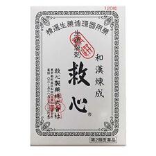 Kyushin 120 pills Herbal medicine Circulatory organ palpitation Japan Tracking