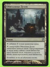 1 Ghost Quarter (mtg russian foil dark depths eldrazi tron mud) [manapoint.ru]