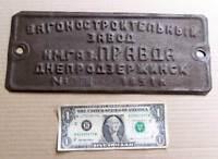CCCP Locomotive Builders Plate 1951 Russian Emblem Metal Plaque Train Railroad