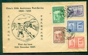 CHINA 1947, Set on First Day Cover, VF