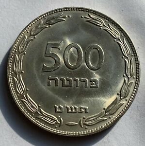 Israel Silver 500 Pruta 1949 - High Grade