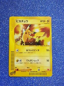 Pikachu McDonald's Pokemon Holo secret card 2002 Japanese Promo 010/018 E reader
