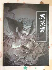 Japanese Style Tattoo Flash Book Skull KOI Snake Lion Ghost Flower Wave Hannya