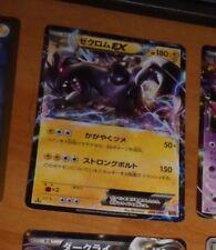 POKEMON JAPANESE RARE CARD HOLO CARTE Zekrom EX Holo 044/093 EBB 1ED JAPAN **