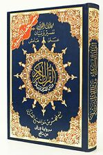 Tajweed Quran - Warsh Reading in Arabic / Islam Qur'an Dar Marifa Mushaf
