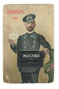 81/ Russian Postman Moscow 10 views in a bag RARE Privet