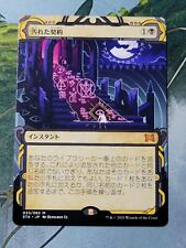 Tainted Pact - Regular - Japanese MTG - Strixhaven Mystical Archive NM/M