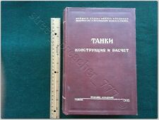 BOOK «TANKS» Construction and calculation USSR 1943 RARE Author's autograph