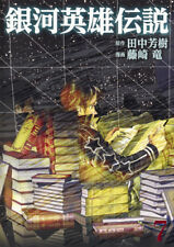 Legend of the Galactic Heroes 7 Ryu Fujisaki Yoshiki Tanaka   Japanese S/F