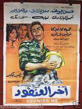2sht The Last Born أخر العنقود Egyptian تحية كاريوكا Arabic Movie Poster 60s