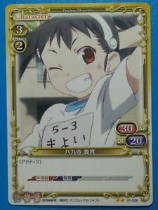 Bakemonogatari Waifu Anime TCG Card Precious Memories 01-026 Mayoi Hachikuji