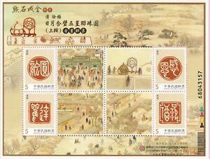 REP. OF CHINA TAIWAN 2020 CHINESE PAINTING SYZYGY OF THE SUN MOON SOUVENIR SHEET