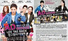 AD ADVERTISING GENIUS LEE TAE BAEK 광고천재 이태백 (1-16 End) Korean Drama DVD Eng Subs