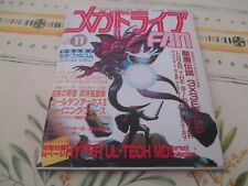 > SEGA MEGADRIVE FAN REVUE ISSUE MAGAZINE JAPAN IMPORT NOVEMBER 1991 11/91! <