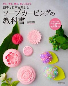 Soap Carving Textbook Japanese Handmade Craft Pattern Book