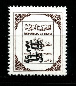 Stamps IRAQ (1967) OBLIGATORY TAX Surcharge  Opt DOUBLE Mint Never Hinged/MNH