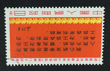 MOMEN: PRC CHINA USED LOT #8675