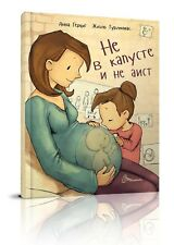 In Russian kids book Ein Baby in Mamas Bauch Anna Herzog Не в капусте и не аист