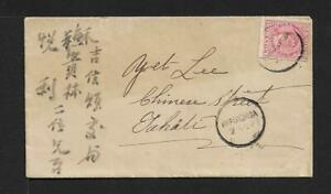 COOK IS TO POLYNESIA CHINESE COVER 1891
